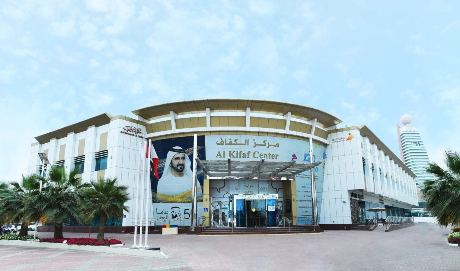 DM Centre in Al Kefaf1 scaled