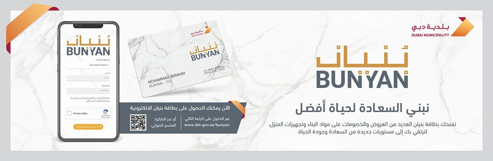 Bunyan Card Banner