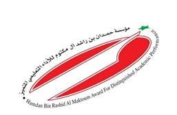 Hamdan bin Rashid Al Maktoum Award For Distinguished Academic Performance